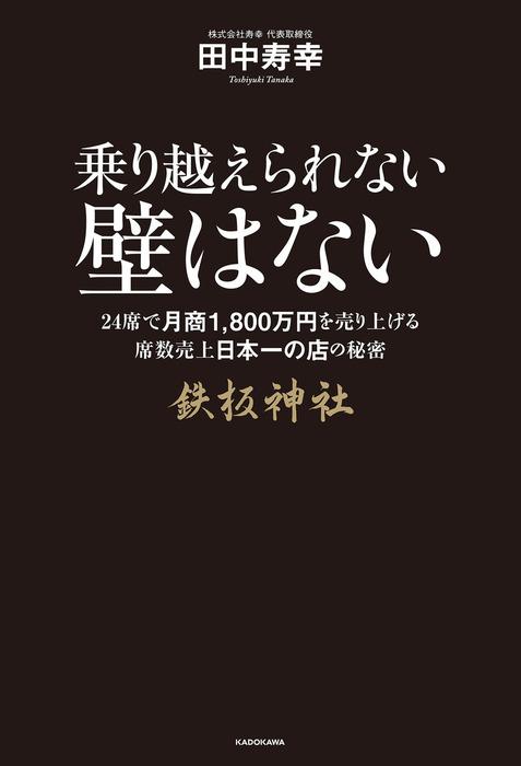 乗り越えられない壁はない 24席で月商1800万円売り上げる席数売上日本一の店の秘密拡大写真