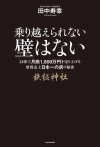 乗り越えられない壁はない 24席で月商1800万円売り上げる席数売上日本一の店の秘密-電子書籍
