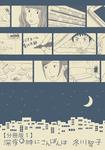 深夜0時にこんばんは【分冊版1】-電子書籍