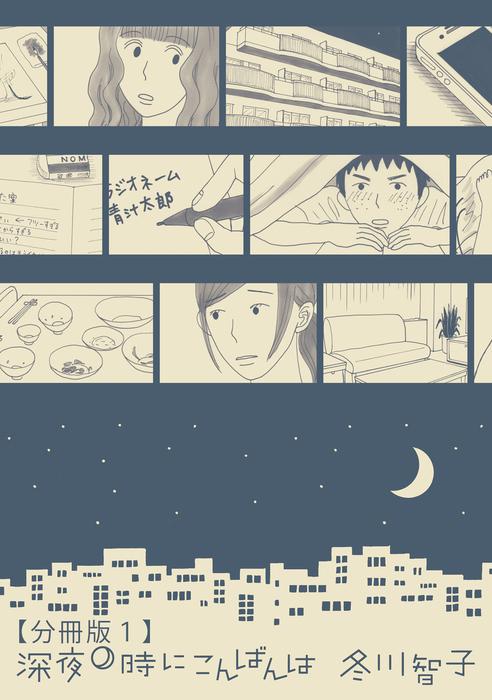 深夜0時にこんばんは【分冊版1】-電子書籍-拡大画像