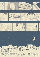 「深夜0時にこんばんは【分冊版】」シリーズ