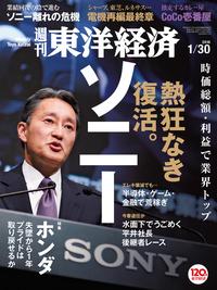 週刊東洋経済 2016年1月30日号