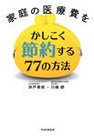 家庭の医療費をかしこく節約する77の方法-電子書籍