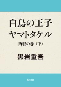 白鳥の王子 ヤマトタケル 西戦の巻(下)