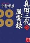 真田三代風雲録(下)-電子書籍