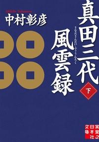 真田三代風雲録(下)