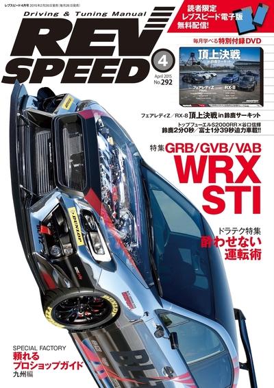 REV SPEED 2015年4月号-電子書籍