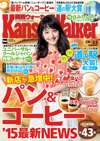 KansaiWalker関西ウォーカー 2015 No.4