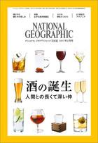 ナショナル ジオグラフィック