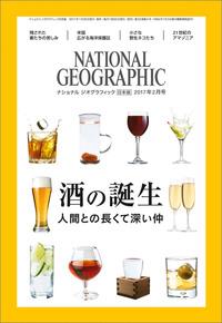ナショナル ジオグラフィック日本版 2017年2月号 [雑誌]