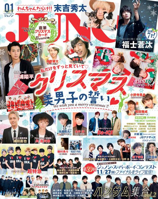 JUNON 2017年 01月号拡大写真