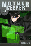 MOTHER KEEPER 4巻-電子書籍