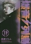 爆音列島(11)-電子書籍