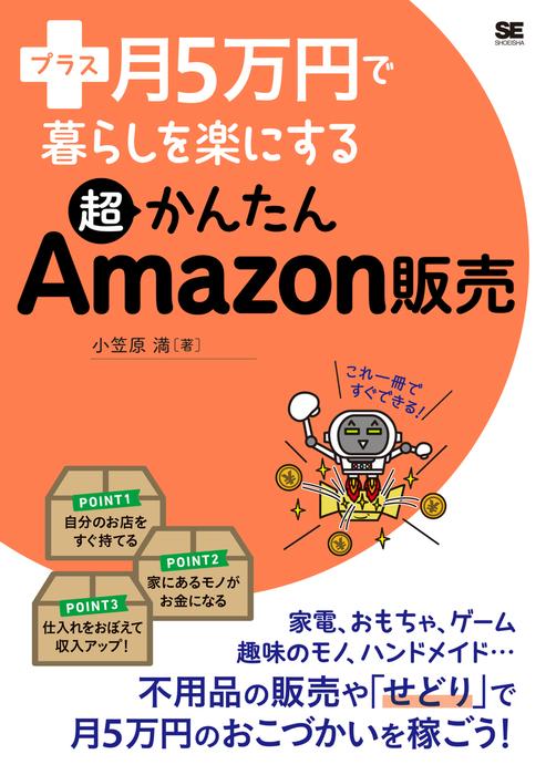 プラス月5万円で暮らしを楽にする超かんたんAmazon販売-電子書籍-拡大画像