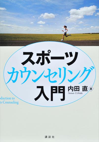 スポーツカウンセリング入門-電子書籍