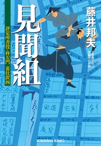 見聞組~評定所書役・柊左門 裏仕置(四)~