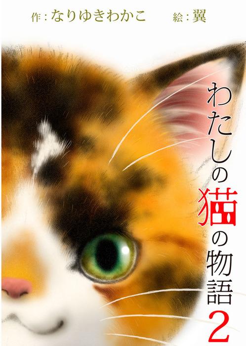 わたしの猫の物語2-電子書籍-拡大画像