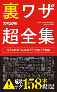 裏ワザ超全集-電子書籍