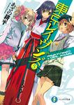 東京レイヴンズ5 days in nest II & GIRL AGAIN -電子書籍