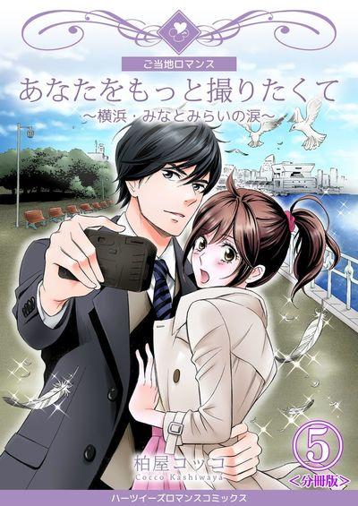あなたをもっと撮りたくて~横浜・みなとみらいの涙~【分冊版】 5巻-電子書籍