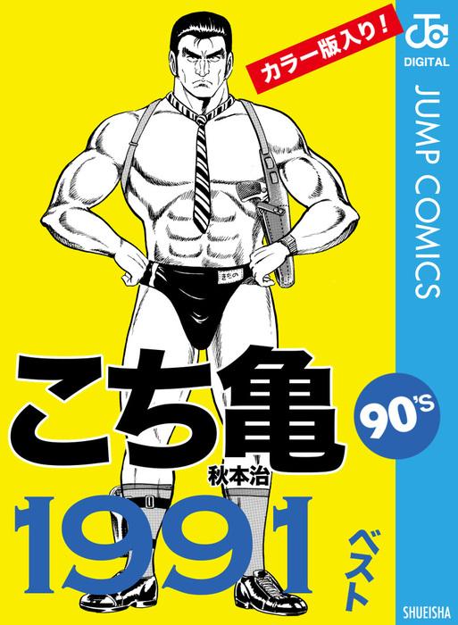 こち亀90's 1991ベスト-電子書籍-拡大画像