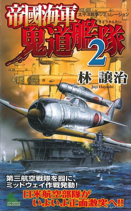 帝國海軍鬼道艦隊 太平洋戦争シミュレーション(2)拡大写真