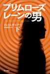 プリムローズ・レーンの男(下)-電子書籍