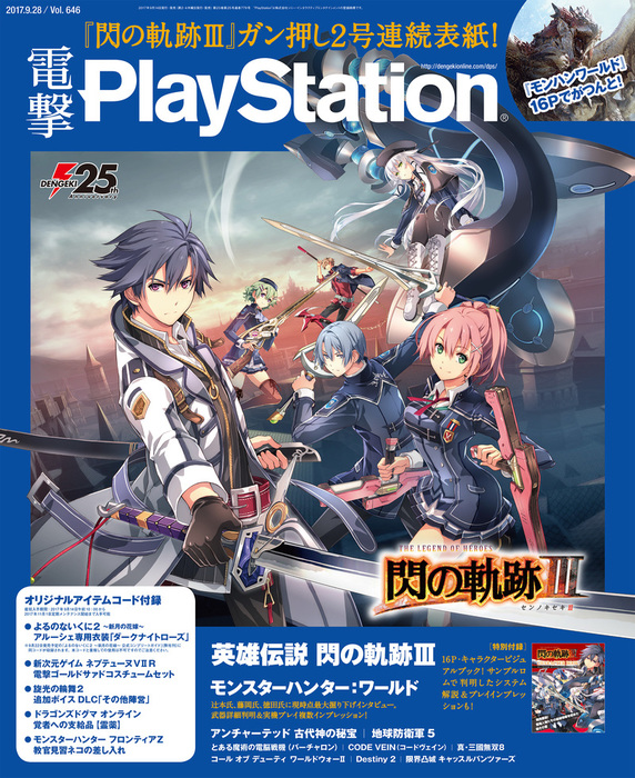 電撃PlayStation Vol.646 【プロダクトコード付き】-電子書籍-拡大画像