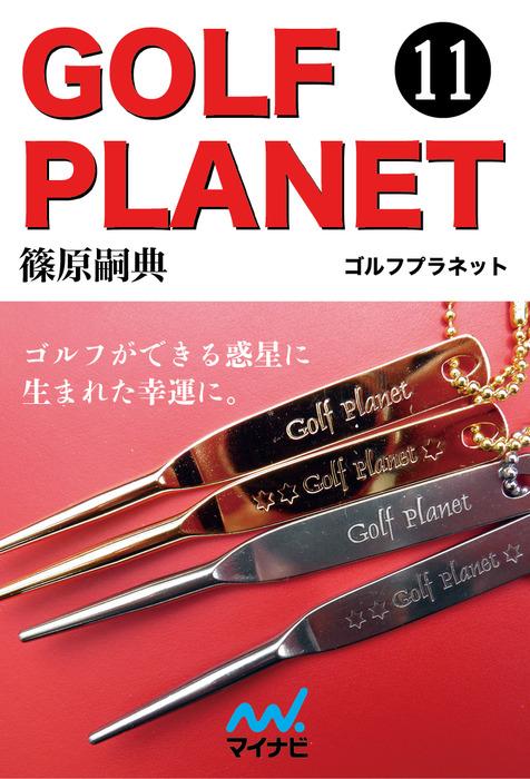ゴルフプラネット 第11巻 ゴルフ用具を使いこなして上達したい人のために拡大写真