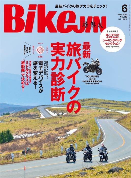 BikeJIN/培倶人 2015年6月号 Vol.148拡大写真
