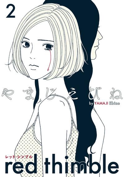 レッド・シンブル 2-電子書籍