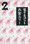 生きるコント2-電子書籍