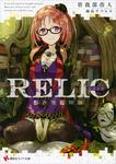 RELIC 遺存種博物論-電子書籍