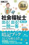 福祉教科書 社会福祉士 出る!出る!一問一答 第2版-電子書籍