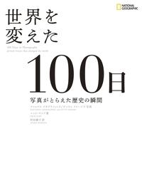 世界を変えた100日 写真がとらえた歴史の瞬間-電子書籍