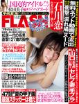 週刊FLASH(フラッシュ) 2017年8月8日号(1433号)