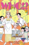 WHO!?(7)-電子書籍