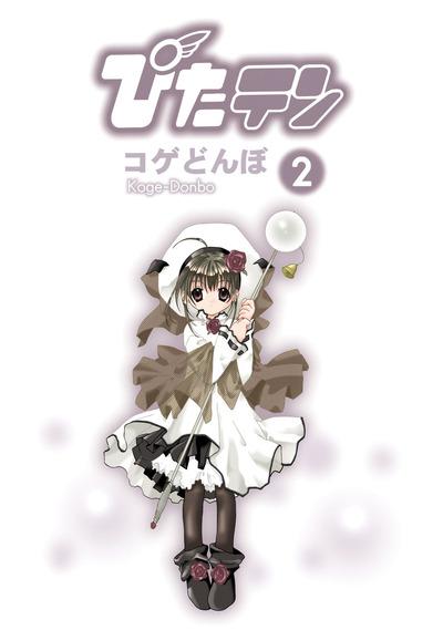 ぴたテン(2)-電子書籍