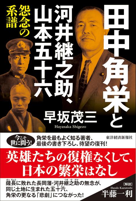 田中角栄と河井継之助、山本五十六―怨念の系譜拡大写真