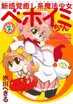 新感覚癒し系魔法少女ベホイミちゃん 2巻-電子書籍