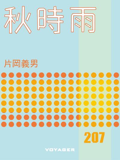 秋時雨-電子書籍
