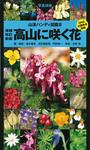 ヤマケイハンディ図鑑8 高山に咲く花 増補改訂新版-電子書籍