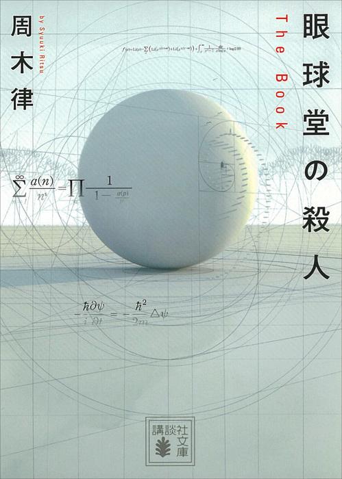 眼球堂の殺人 ~The Book~拡大写真