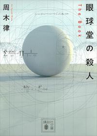 眼球堂の殺人 ~The Book~-電子書籍