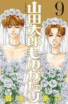 山田太郎ものがたり(9)-電子書籍