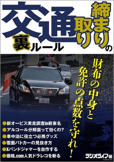 交通取り締まりの裏ルール-電子書籍
