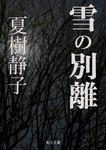 雪の別離-電子書籍