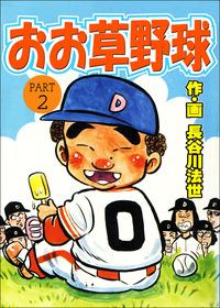 おお草野球 2-電子書籍