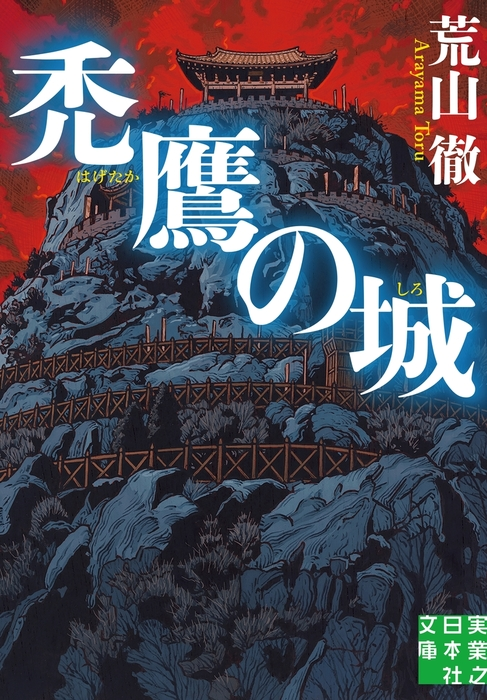 禿鷹の城-電子書籍-拡大画像