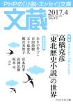 文蔵 2017.4